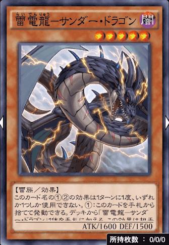 雷電龍-サンダー・ドラゴンのカード画像