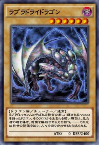 ラブラドライドラゴンのカード画像