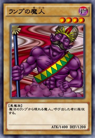ランプの魔人のカード画像