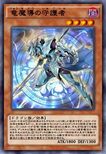 竜魔導の守護者のカード画像