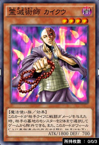 霊滅術師 カイクウのカード画像