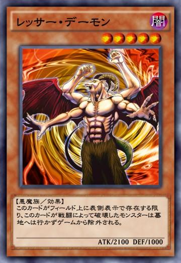 レッサー・デーモンのカード画像