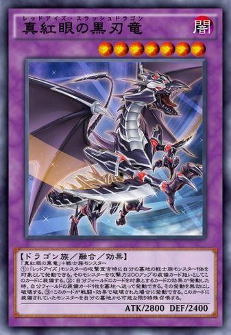 真紅眼の黒刃竜のカード画像