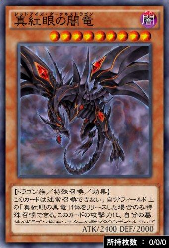 真紅眼の闇竜のカード画像