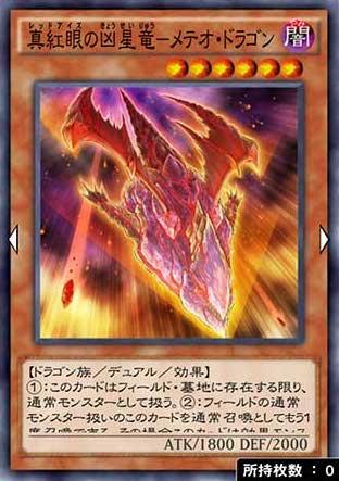 真紅眼の凶星竜-メテオ・ドラゴンのカード画像