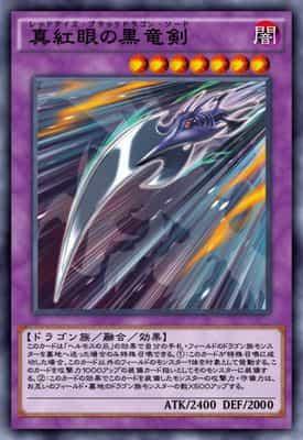 真紅眼の黒竜剣のカード画像