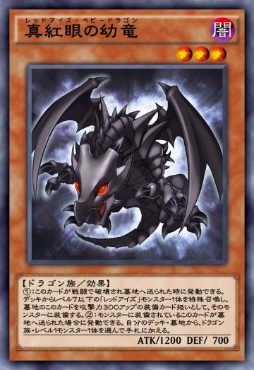 真紅眼の幼竜のカード画像