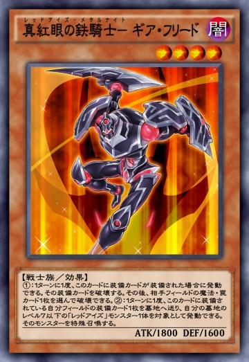 真紅眼の鉄騎士-ギア・フリードのカード画像