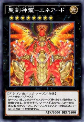 聖刻神龍-エネアードのカード画像