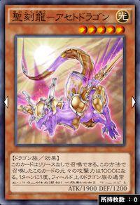 聖刻龍-アセトドラゴンのカード画像