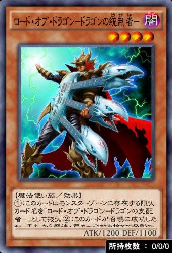 ロード・オブ・ドラゴン-ドラゴンの統制者-のカード画像