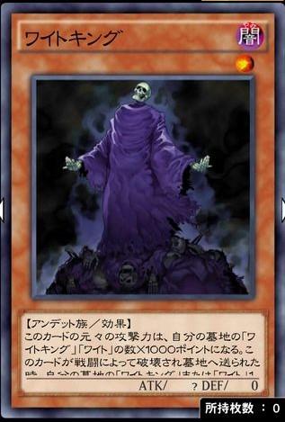 ワイトキングのカード画像
