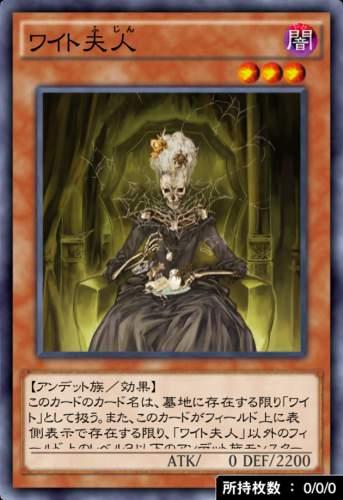ワイト夫人のカード画像