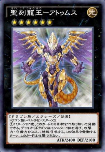 聖刻龍王-アトゥムスのカード画像