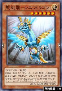 聖刻龍-シユウドラゴンのカード画像