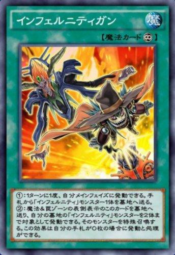 インフェルニティガンのカード画像