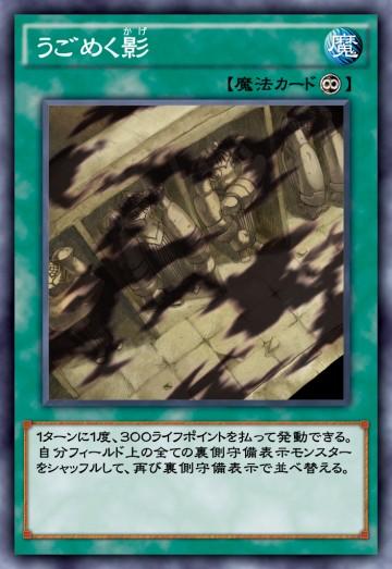 うごめく影のカード画像