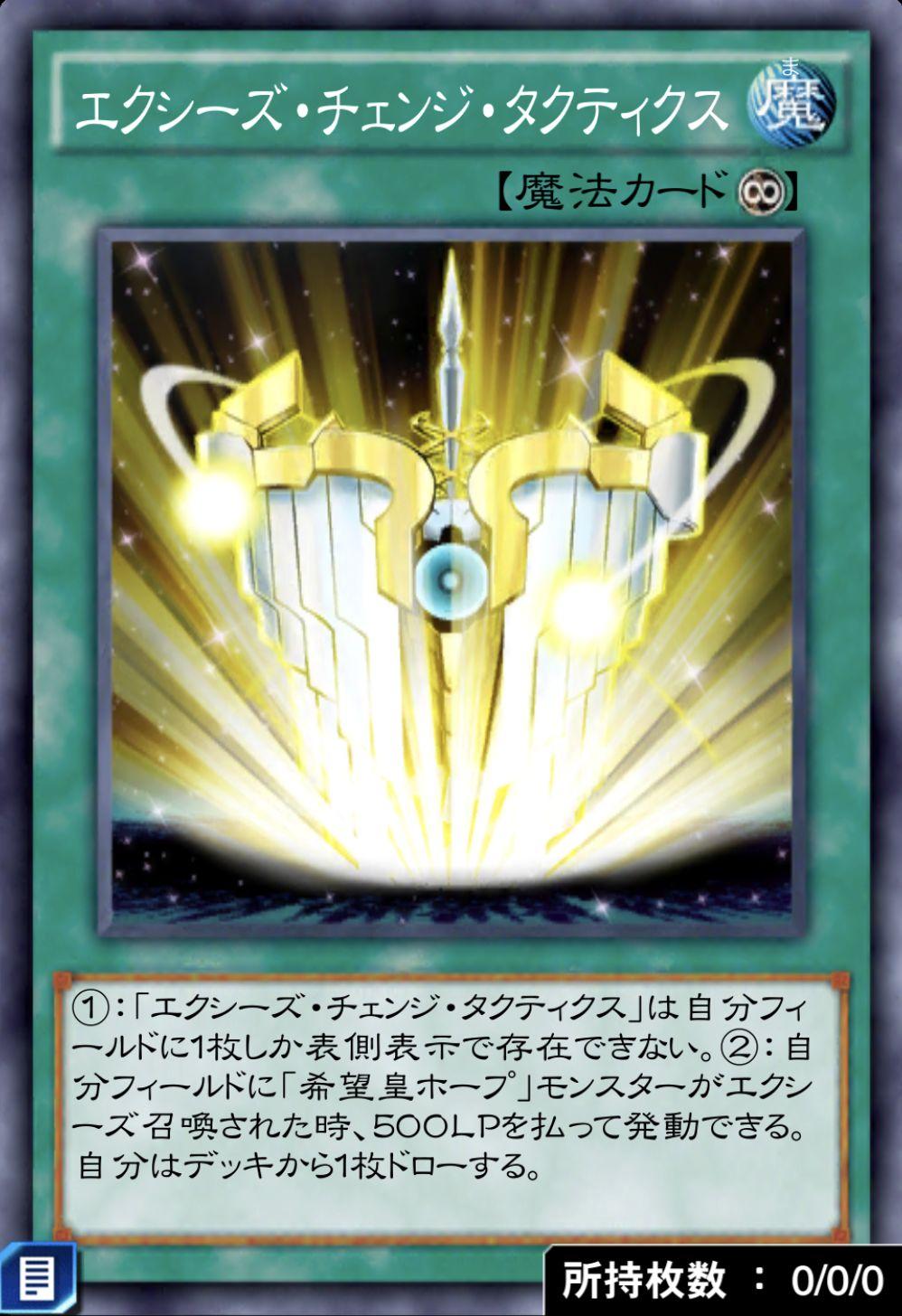 エクシーズ・チェンジ・タクティクスのカード画像