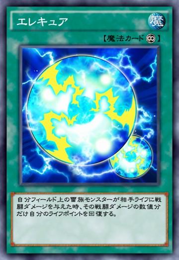 エレキュアのカード画像
