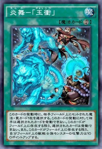 炎舞-「玉衝」のカード画像