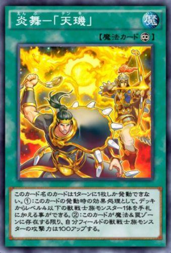 炎舞-「天璣」のカード画像