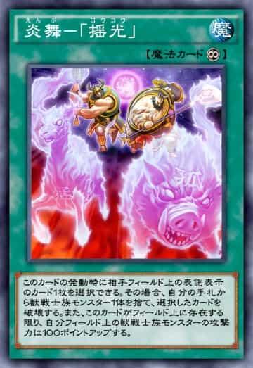 炎舞-「揺光」のカード画像