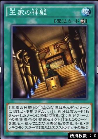 王家の神殿のカード画像