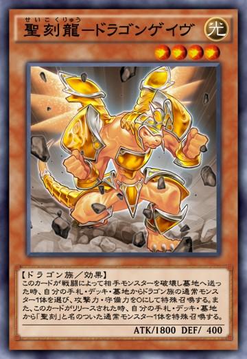 聖刻龍-ドラゴンゲイヴのカード画像