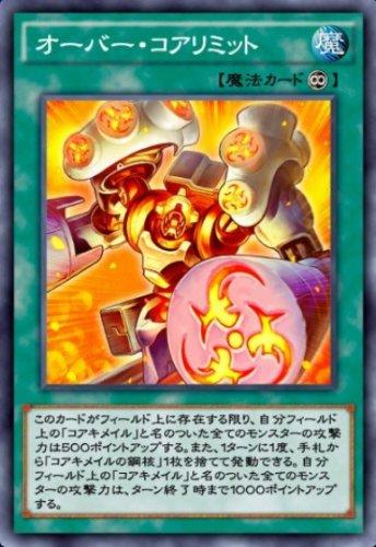 オーバー・コアリミットのカード画像