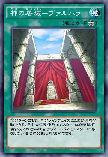 神の居城-ヴァルハラのカード画像