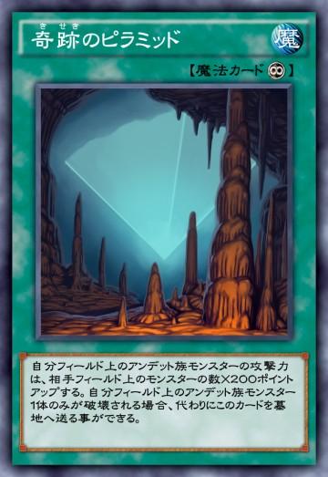 奇跡のピラミッドのカード画像