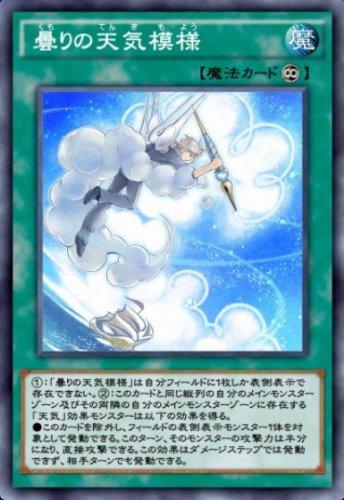 曇りの天気模様のカード画像