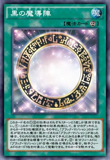 黒の魔導陣のカード画像