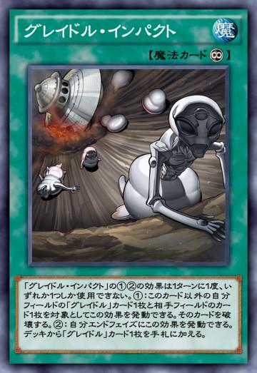 グレイドル・インパクトのカード画像