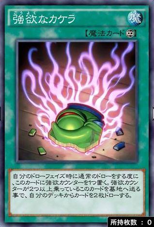 強欲なカケラのカード画像