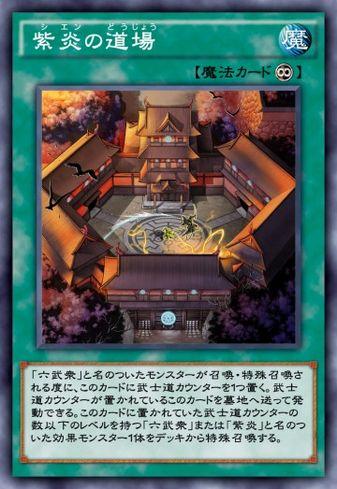 紫炎の道場のカード画像