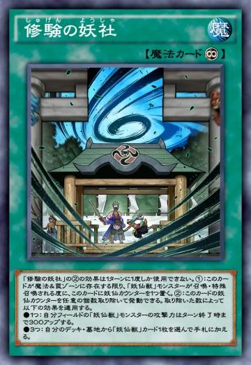 修験の妖社のカード画像