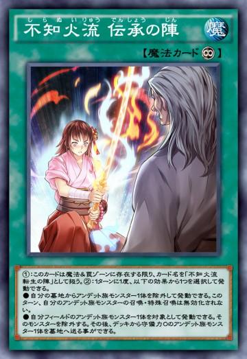 不知火流 伝承の陣のカード画像