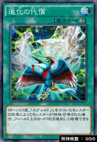 進化の代償のカード画像