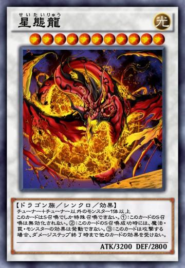 星態龍のカード画像
