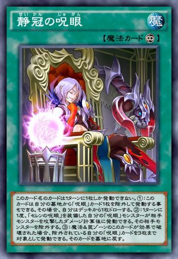 静冠の呪眼のカード画像