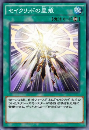 セイクリッドの星痕のカード画像