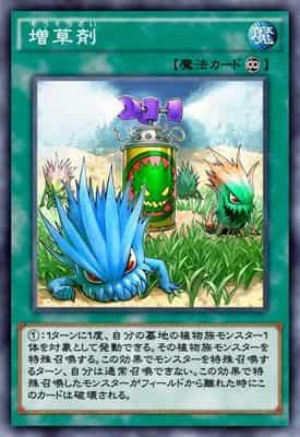 増草剤のカード画像