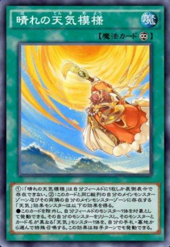 晴れの天気模様のカード画像