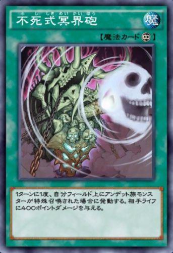 不死式冥界砲のカード画像