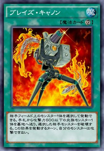 ブレイズ・キャノンのカード画像