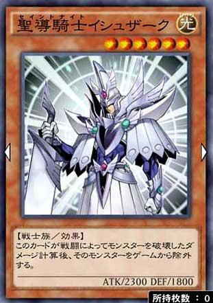 聖導騎士イシュザークのカード画像