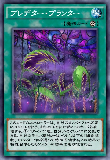 プレデター・プランターのカード画像