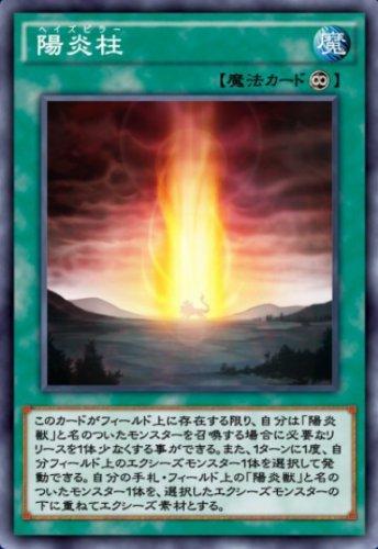 陽炎柱のカード画像