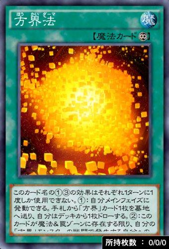 方界法のカード画像